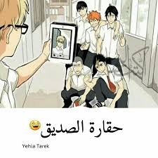 72 Best صور مضحكة Images Arabic Funny Arabic Jokes Funny