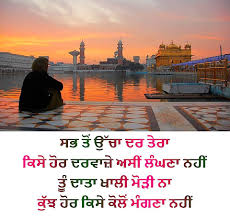 golden temple beautiful gurbani quotes and whatsapp status