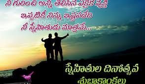 best friendship day quotes in telugu best friendship quotes