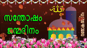 malayalam seconds happy birthday greeting wishes includes