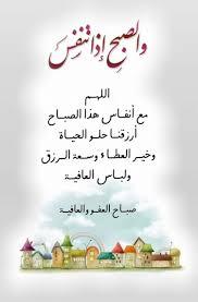 صور صباح الخير واجمل عبارات صباحية للأحبه والأصدقاء Good Morning
