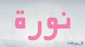 صور اسم نوره خلفيات اسم نوره صورة اسم نوره اجمل الصور