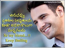 keep smiling quotes in telugu quotes garden telugu telugu