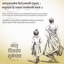 mother s day quote in sanskrit from hitopadesha and skanda purana