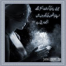 urdu poetry myspace orkut graphics style