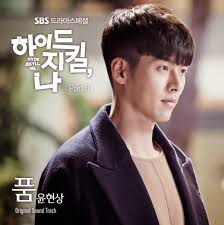 beatus corner hyde jekyll me ost part embrace 품 by yoon