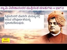 swamy vivekananda s inspirational thoughts in kannada part