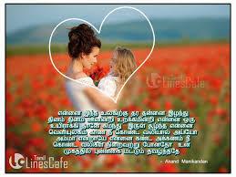 anand manikandan tamil mother kavithai