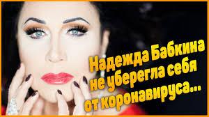 Не секрет на миллион - Надежда Бабкина борется с коронавирусом - YouTube