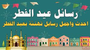 رسائل تهنئة عيد الفطر المبارك 1441 2020 وصور خلفيات عيد الفطر