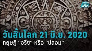 """นักวิทย์ทวีตข้อความ คำนวณปฏิทินใหม่ พบ """"วันสิ้นโลก"""" อาจเกิด 21 มิ.ย. 63 นี้  : PPTVHD36"""