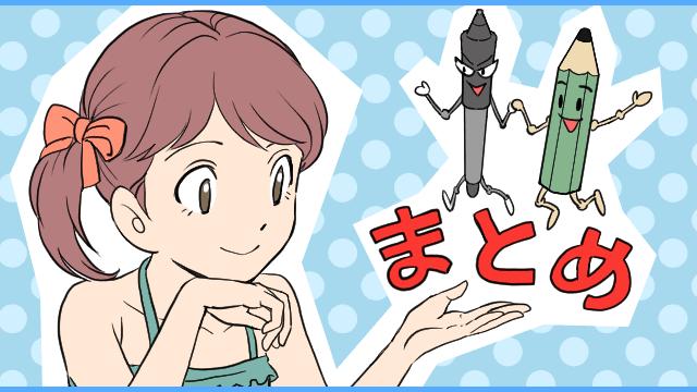 """「まとめ イラスト」の画像検索結果"""""""