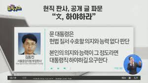 김동진 부장판사 文대통령, 하야하라 이미지 검색결과