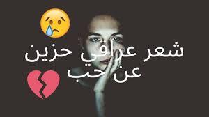 شعر عراقي حزين عن حب شعر عراقي حزين عن الحب للعشاق المجروحين