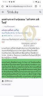 ใครคือ ผู้ใช้นิรนาม 14.14.4.230 เพิ่มเติมประวัติ 'แก้วสรร' ทำแผน19 ก.ย.63 ใน วิกิพีเดีย