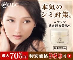 セシュレル美白クリームは敏感肌も大丈夫?の効果については、コチラから