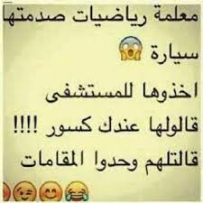 Pin By Maryam Badwan On Memo Laughing Quotes Funny Arabic