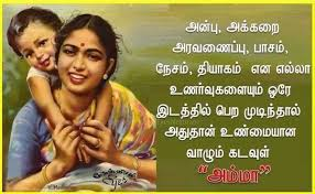 kavithai amma அம்மா kavithai mother quotes photo album