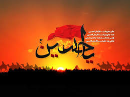 Muharram Ul Haram U2013 Hd Wallpapers Images Pictures Desktop