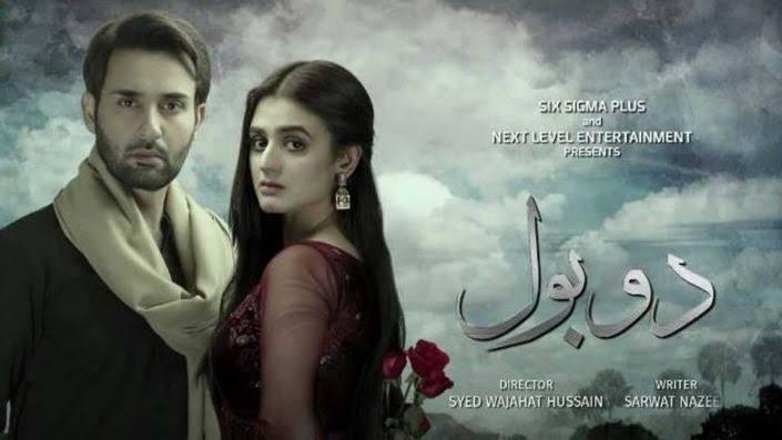 images?q=tbn%3AANd9GcRDQYIYsIjnEEqyuN0FgDtJBcYrMlPUwBBBlJTJA03vJJ1 j5fb - Best romantic Pakistani dramas|love stories