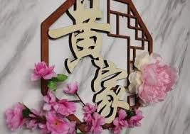 modern chinese new year decor for hip