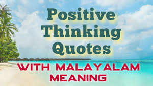 positive thinking quotes malayalam meaning part