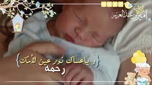 بشارة مولود باسم أمير 2018 Youtube
