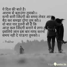 Prakhar Srivastava (Prakhar) Quotes   YourQuote