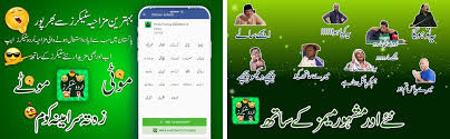 urdu stickers free apk