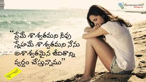 inspirational love friendship quotes in telugu love quotes