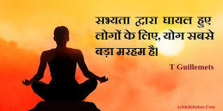 योग पर प्रसिद्द कथन yoga quotes status in hindi