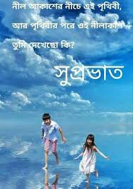 bengali good morning images bengali love quotes for whatsapp
