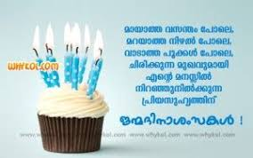 birthday wishes in malayalam quotes
