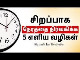 time management tips tamil motivational video hisham m