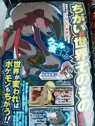 Monday: Pokémon Sun & Moon - CoroCoro - Serebii.net News