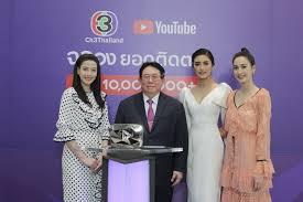 ช่อง 3 รับรางวัล YouTube Diamond Creator Award ฉลองยอดติดตาม ทะลุ  10,000,000++ล้าน - EVENT96 PR ONLINE