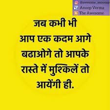 anoop verma life quoteoftheday quotes smile success