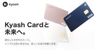 新しいKyash Card到着!オシャレなデザイン、ICチップ付き、VISAタッチ対応で便利に。 - 元ニート、米国株ETFでガチニートを目指すブログ