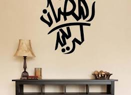 Islamic Wall Art Quran Independencefest Org