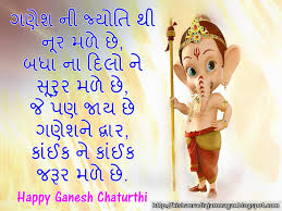 ganesh chaturthi quotes in gujarati for facebook happy