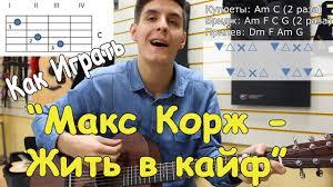 Как Играть на Гитаре МАКС КОРЖ - ЖИТЬ В КАЙФ / Разбор Песни Макс ...
