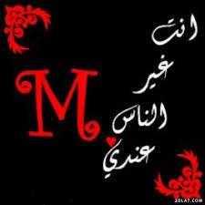 صور حرف M خلفيات وصورحرف M رمزيات رومانسية حرفm العدولة هدير