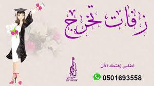 اخر موضة سحر التكلفة سوبر لطيف صور وشاح لتخرج باسم ميعاد 2019