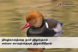tamil philosophy time the philosophy of time in tamil time