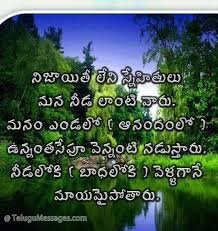 top friendship quotes in telugu good morning quotes jokes