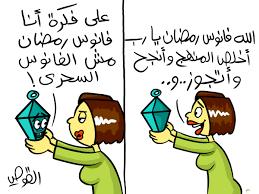 10 صور مضحكة عن رمضان كوميدية جدا للفيس