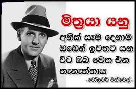 sinhala quotes about friendship pictures notes quotes and gossip