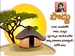 telugu poem written by nanda kis