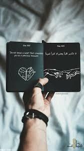 صور حالات رمزيات خلفيات انستجرام 2019 Quran Quotes Arabic