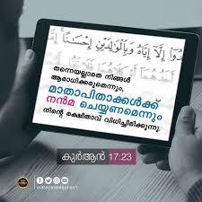 quran parents islamic quotes